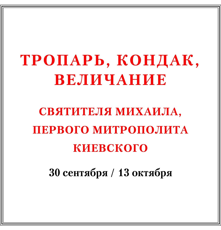 Тропарь, кондак, величание свт. Михаила, первого митр. Киевского