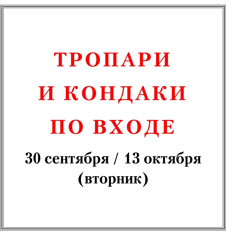 Тропари и кондаки по входе 30.09/13.10 (вторник)