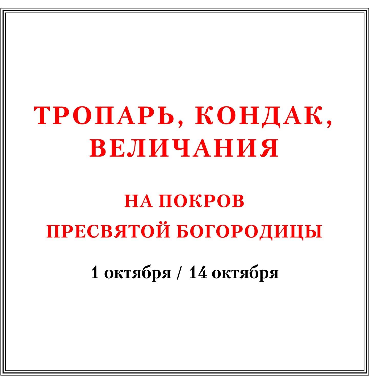 Тропарь, кондак, величания на Покров Пресвятой Богородицы