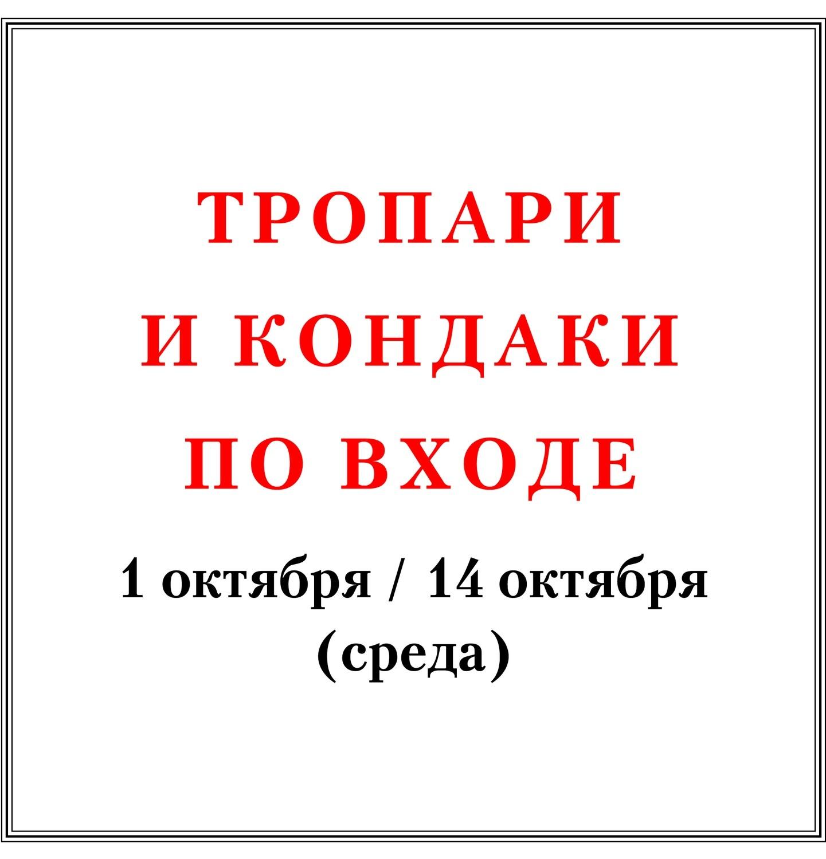 Тропари и кондаки по входе 01.10/14.10 (среда)