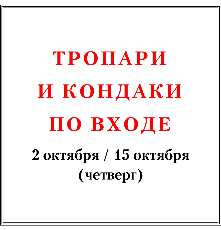 Тропари и кондаки по входе 02.10/15.10 (четверг)