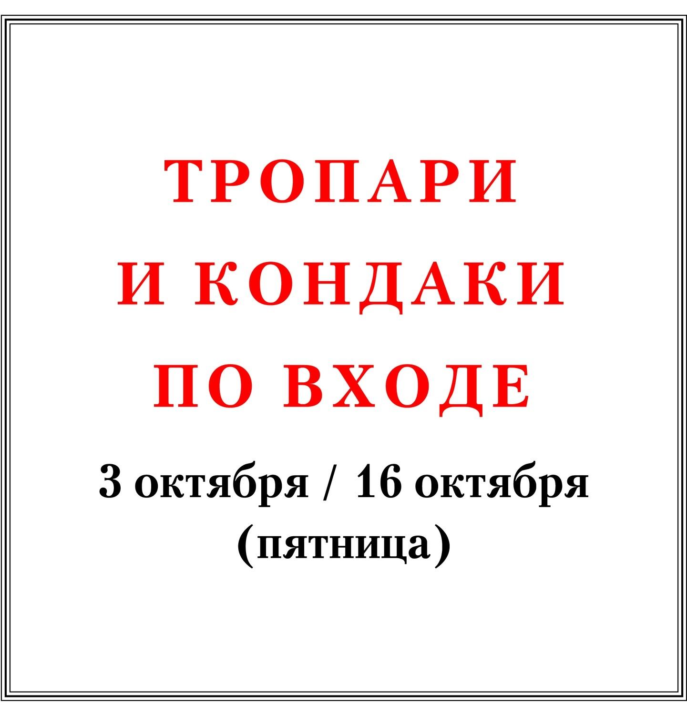 Тропари и кондаки по входе 03.10/16.10 (пятница)