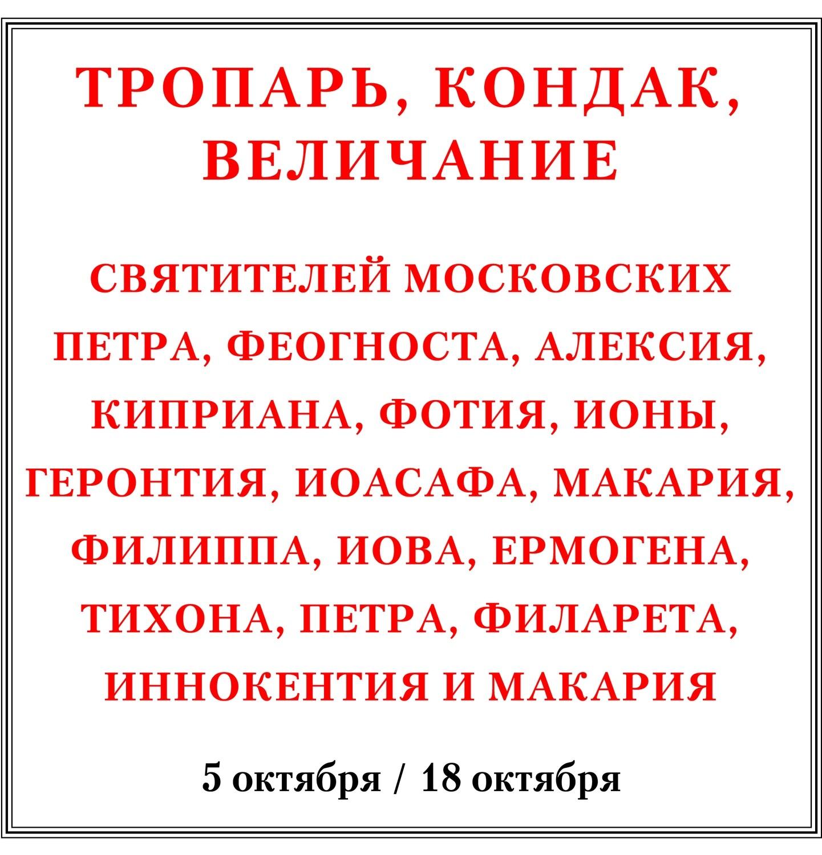 Тропарь, кондак, величание святителей Московских