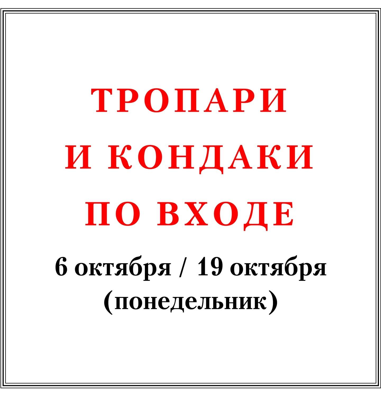 Тропари и кондаки по входе 06.10/19.10 (понедельник)