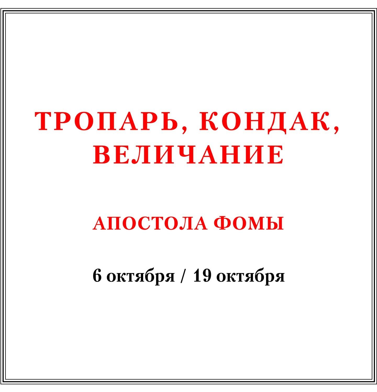Тропарь, кондак, величание ап. Фомы