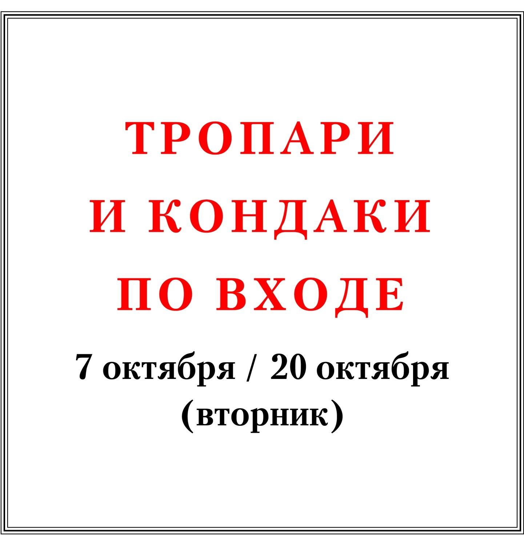 Тропари и кондаки по входе 07.10/20.10 (вторник)