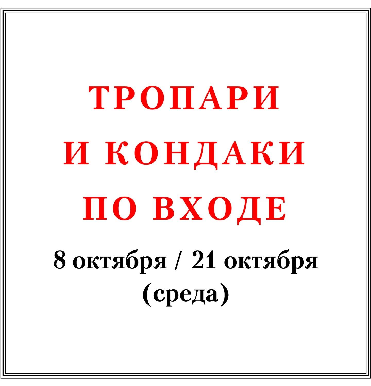 Тропари и кондаки по входе 08.10/21.10 (среда)