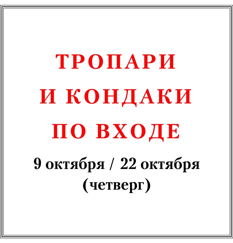 Тропари и кондаки по входе 09.10/22.10 (четверг)
