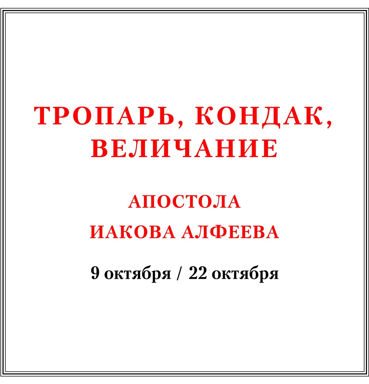 Тропарь, кондак, величание ап. Иакова Алфеева