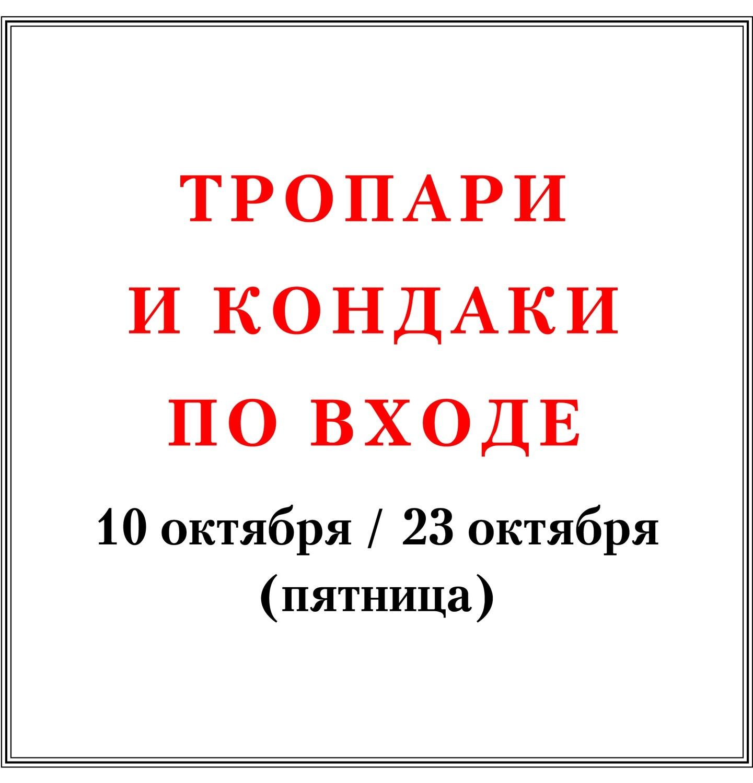 Тропари и кондаки по входе 10.10/23.10 (пятница)