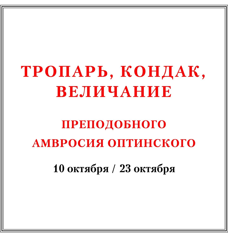 Тропарь, кондак, величание прп. Амвросия Оптинского