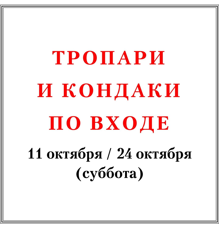 Тропари и кондаки по входе 11.10/24.10 (суббота)