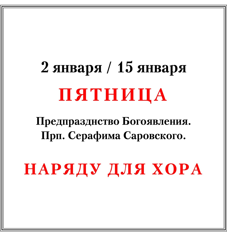 Последование службы в пятницу 15 января наряду для хора