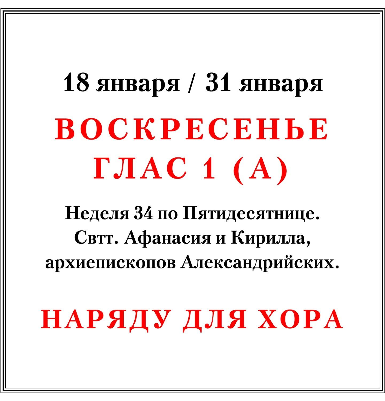 Последование службы в воскресенье 31 января (А) наряду для хора