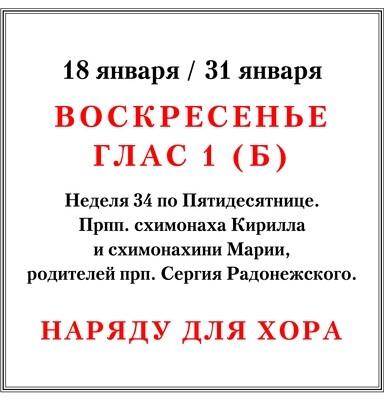 Последование службы в воскресенье 31 января (Б) наряду для хора