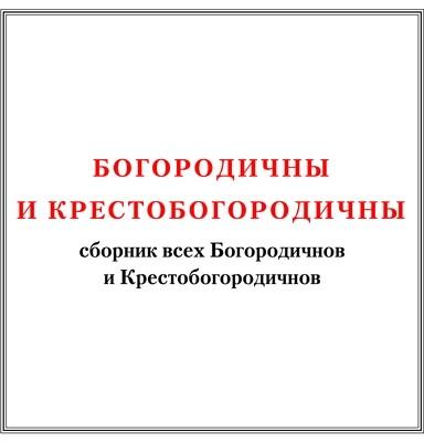 Сборник всех Богородичнов и Крестобогородичнов