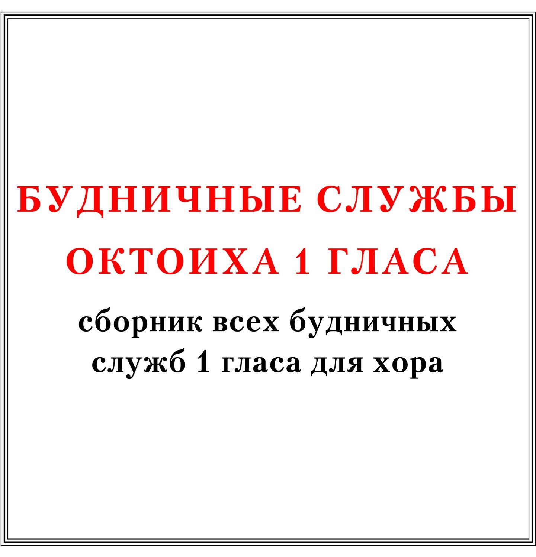 Сборник всех будничных служб Октоиха 1 гласа для хора