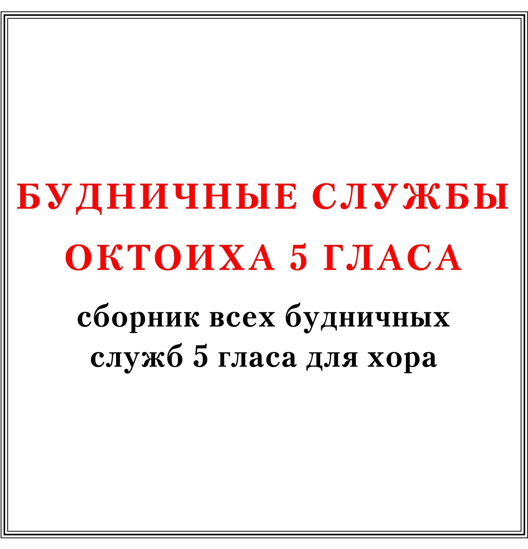 Сборник всех будничных служб Октоиха 5 гласа для хора