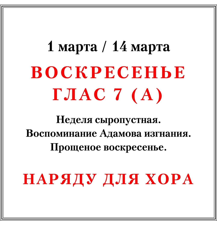 Последование службы в воскресенье 14 марта (А) наряду для хора