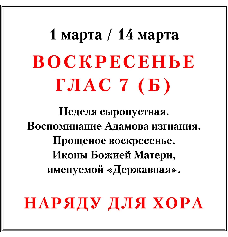 Последование службы в воскресенье 14 марта (Б) наряду для хора