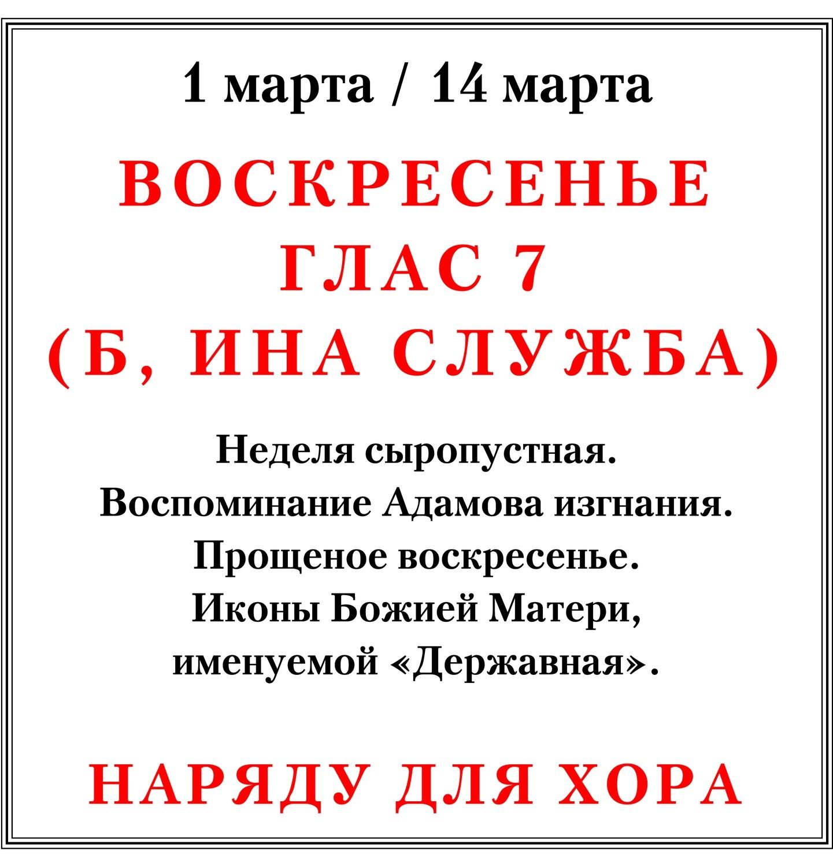 Последование службы в воскресенье 14 марта (Б, ина служба) наряду для хора