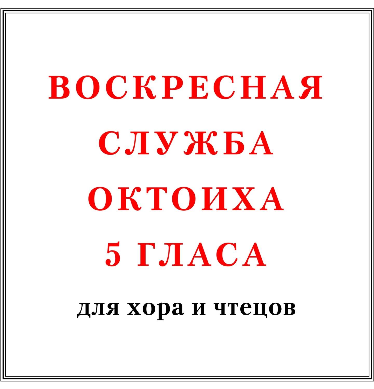 Воскресная служба Октоиха 5 гласа для хора и чтецов