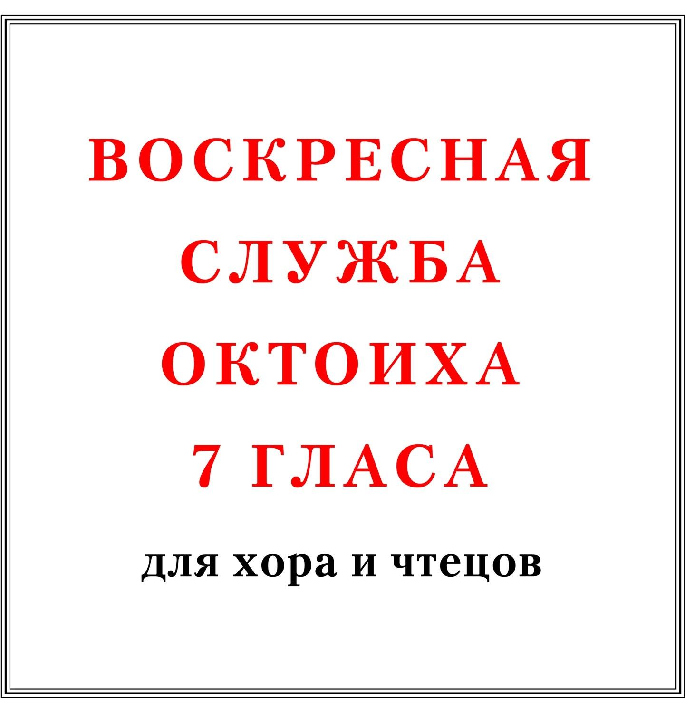 Воскресная служба Октоиха 7 гласа для хора и чтецов