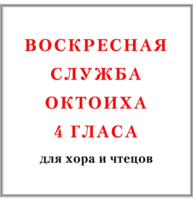 Воскресная служба Октоиха 4 гласа для хора и чтецов