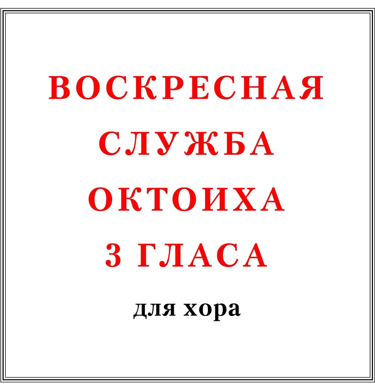 Воскресная служба Октоиха 3 гласа для хора