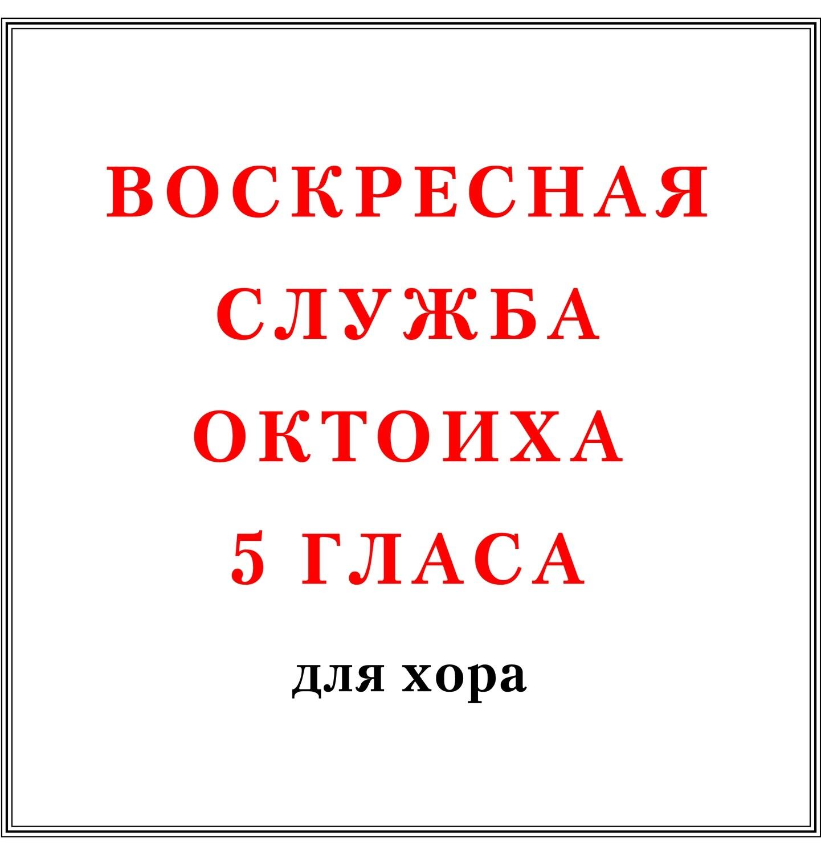 Воскресная служба Октоиха 5 гласа для хора