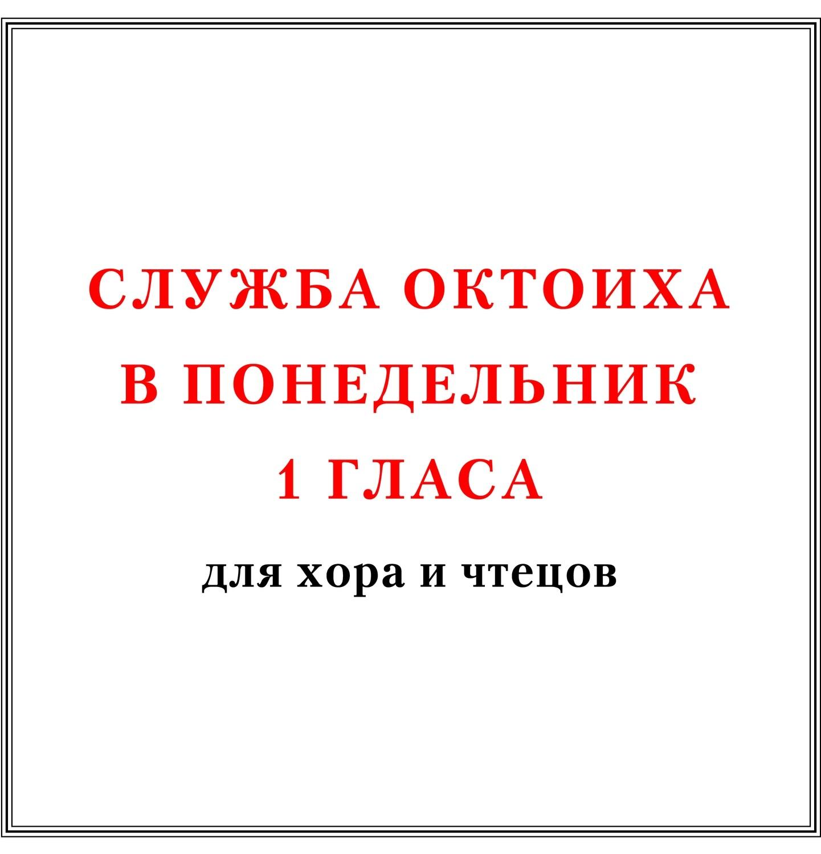 Служба Октоиха в понедельник 1 гласа для хора и чтецов