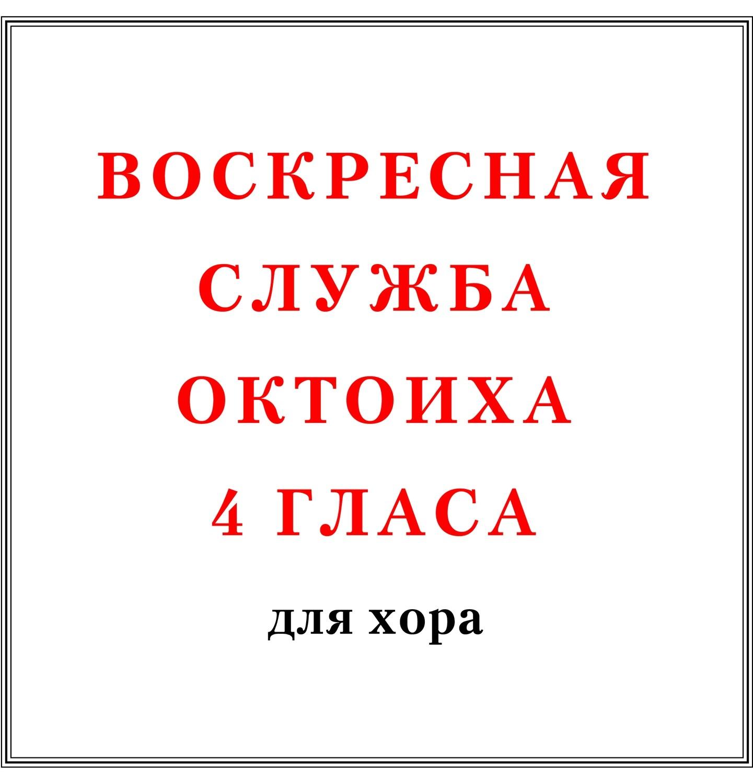 Воскресная служба Октоиха 4 гласа для хора