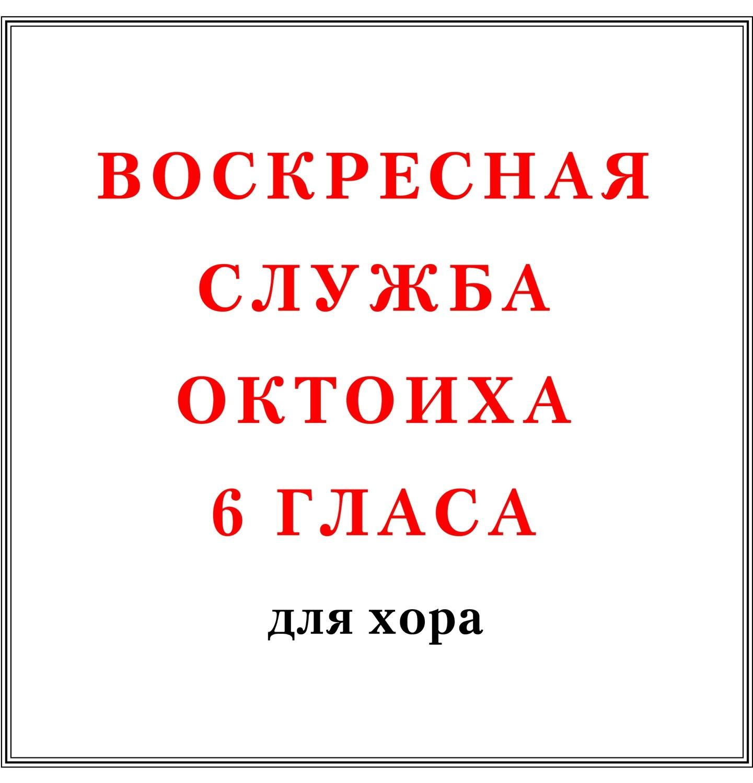 Воскресная служба Октоиха 6 гласа для хора