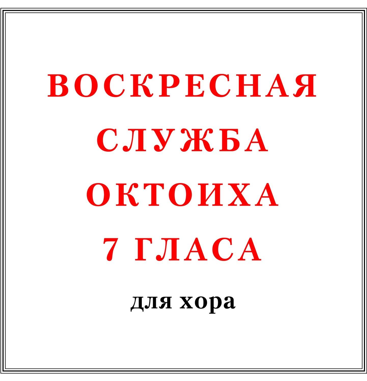 Воскресная служба Октоиха 7 гласа для хора