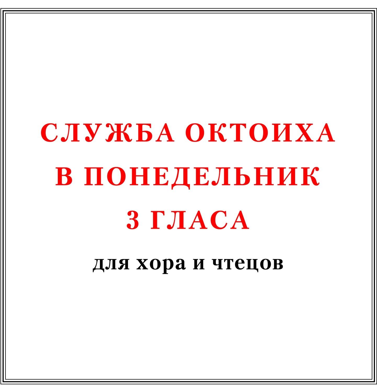 Служба Октоиха в понедельник 3 гласа для хора и чтецов