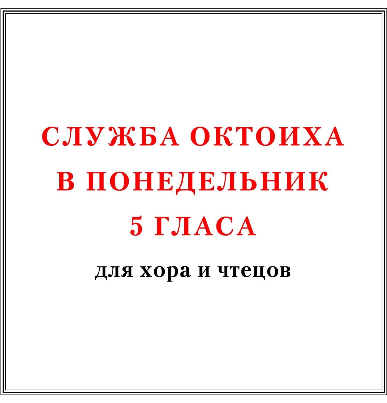 Служба Октоиха в понедельник 5 гласа для хора и чтецов