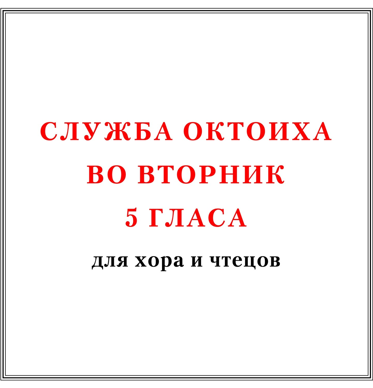Служба Октоиха во вторник 5 гласа для хора и чтецов