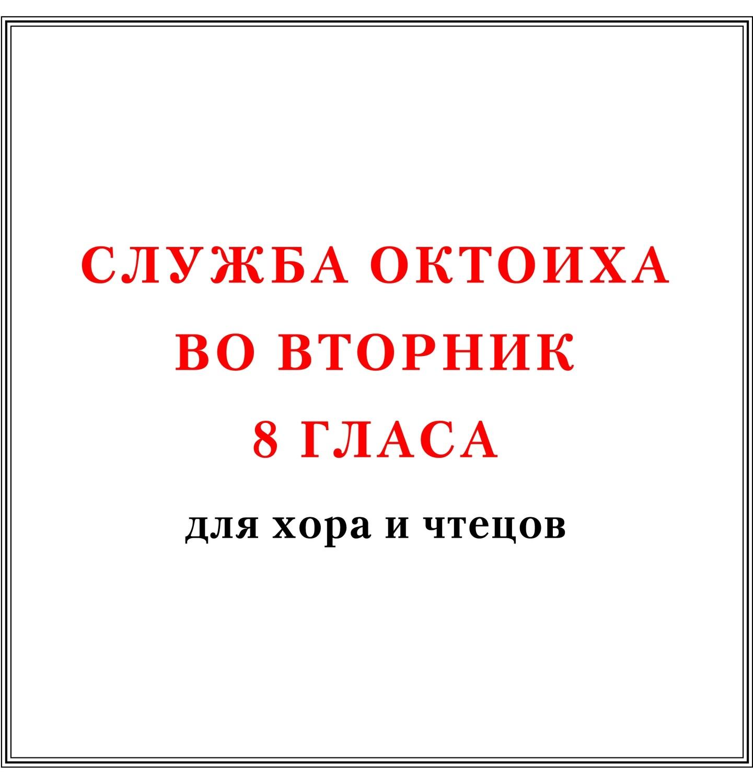 Служба Октоиха во вторник 8 гласа для хора и чтецов