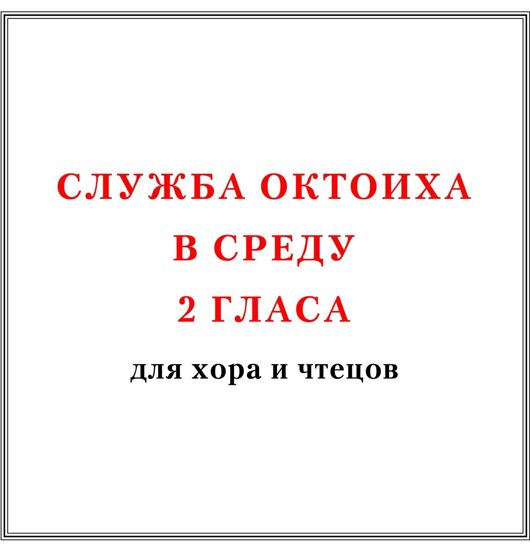 Служба Октоиха в среду 2 гласа для хора и чтецов