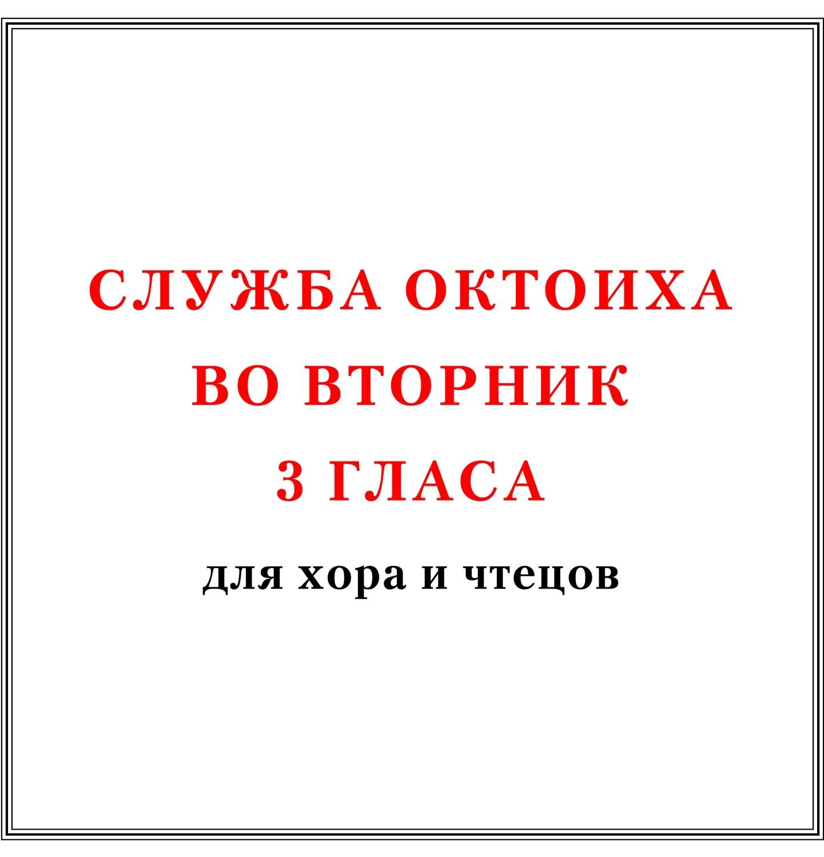 Служба Октоиха во вторник 3 гласа для хора и чтецов