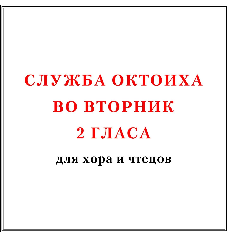 Служба Октоиха во вторник 2 гласа для хора и чтецов