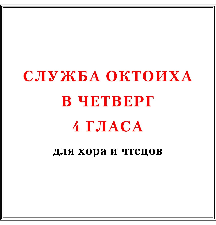 Служба Октоиха в четверг 4 гласа для хора и чтецов