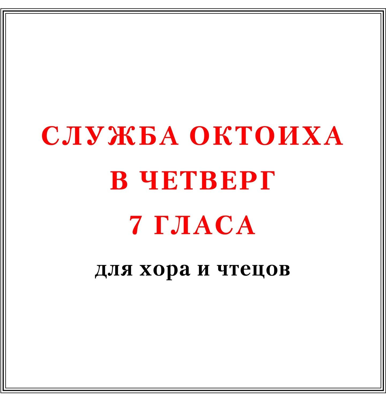 Служба Октоиха в четверг 7 гласа для хора и чтецов