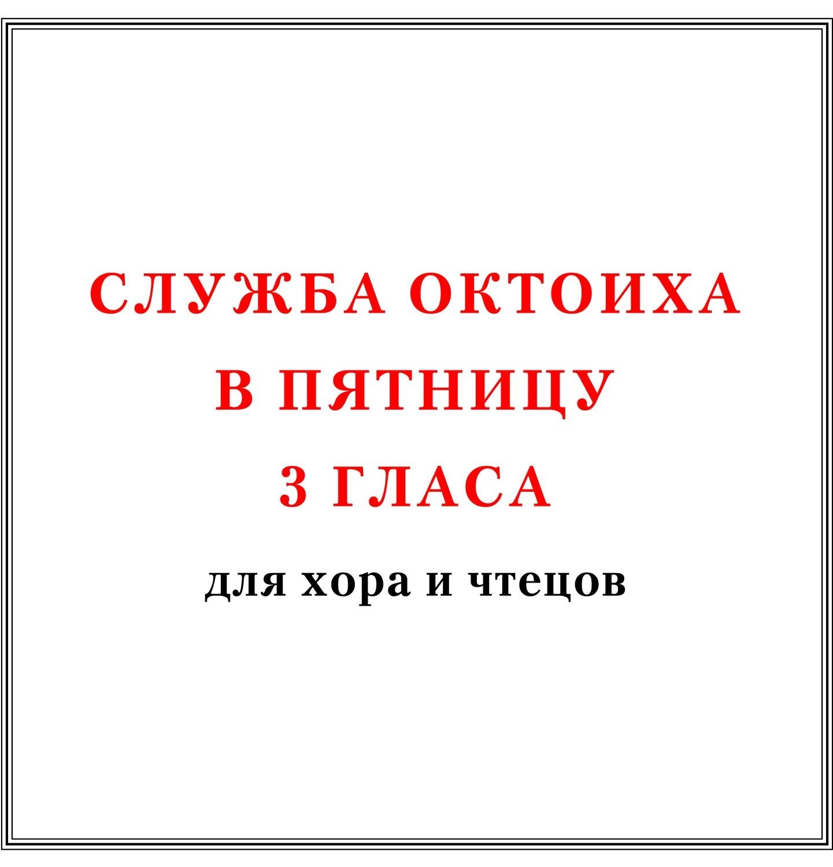 Служба Октоиха в пятницу 3 гласа для хора и чтецов