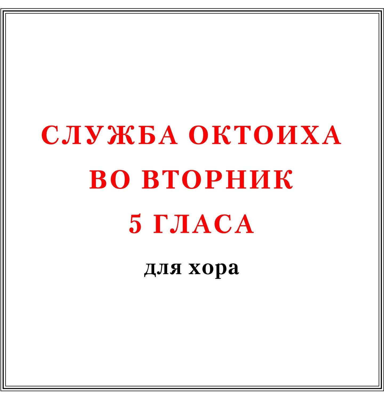 Служба Октоиха во вторник 5 гласа для хора