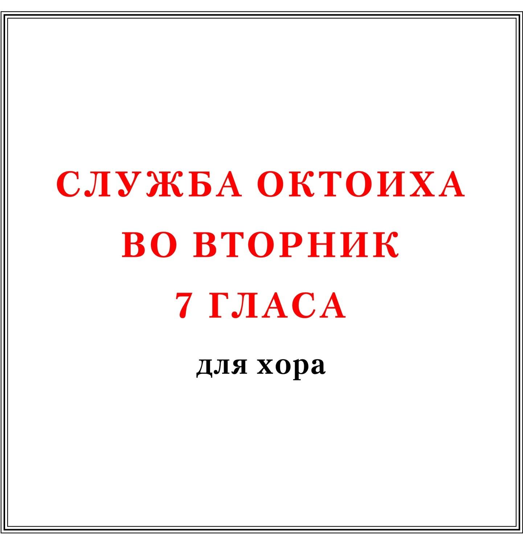 Служба Октоиха во вторник 7 гласа для хора