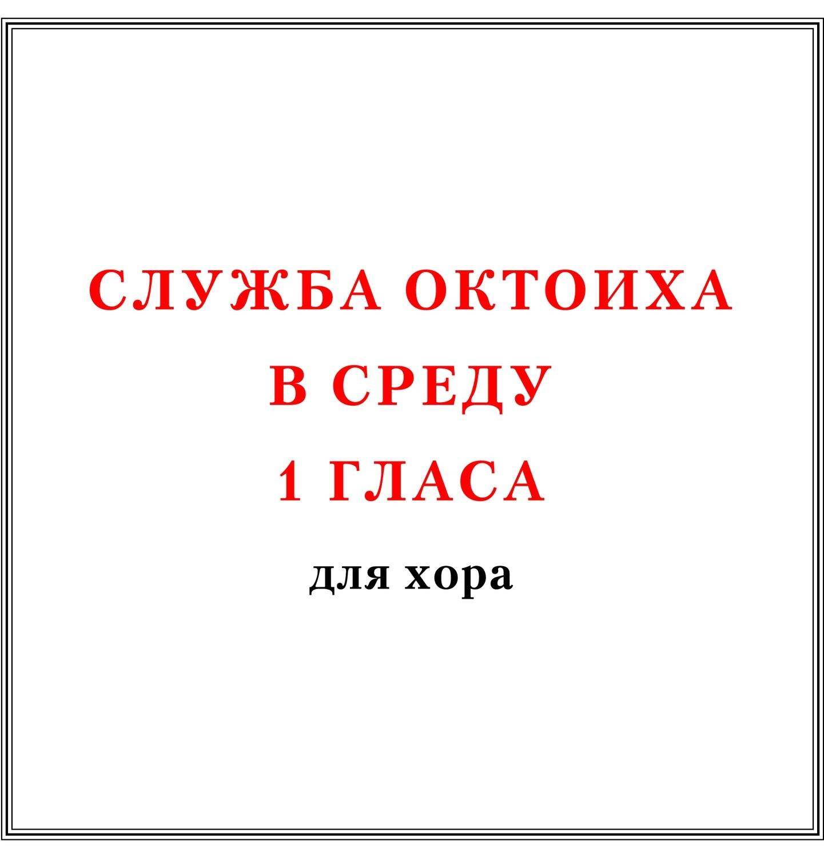 Служба Октоиха в среду 1 гласа для хора