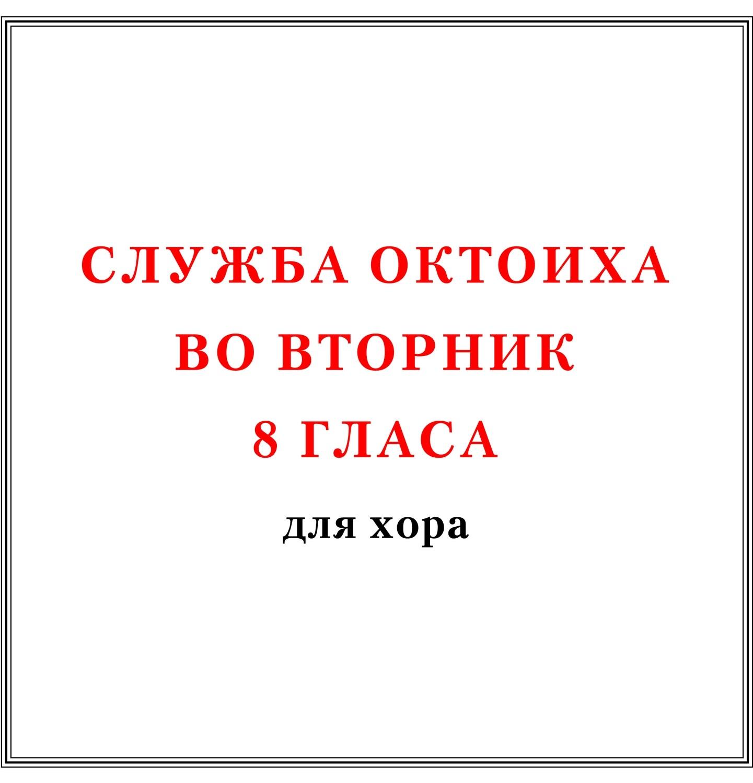 Служба Октоиха во вторник 8 гласа для хора
