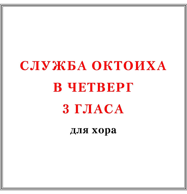 Служба Октоиха в четверг 3 гласа для хора