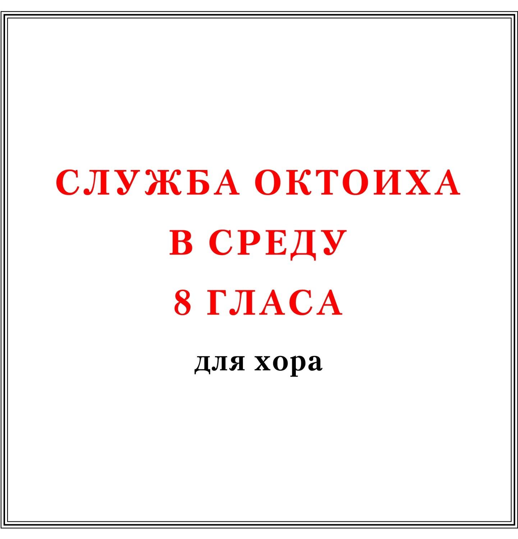 Служба Октоиха в среду 8 гласа для хора
